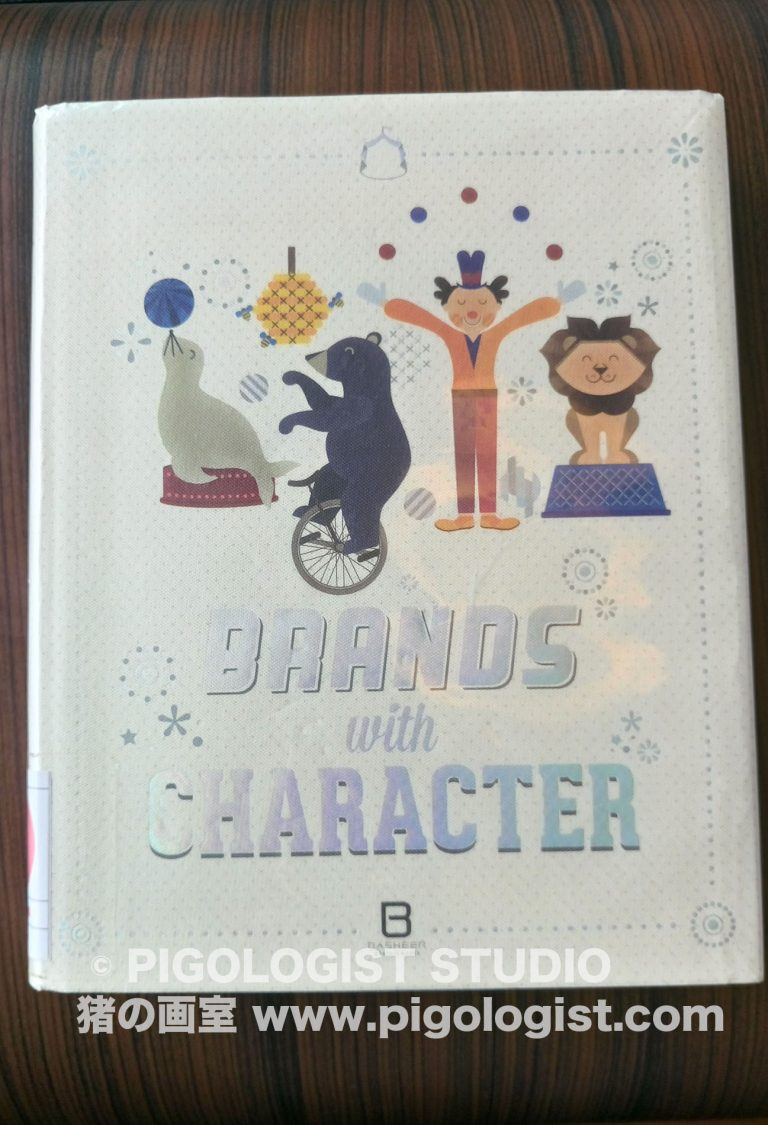 Featured in: Brands with Characters | Basheer